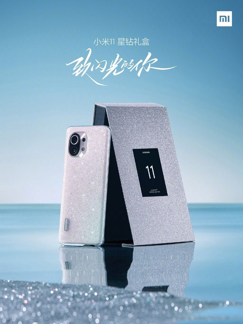Представлен смартфон Xiaomi Mi 11 Star Diamond Gift Box Edition