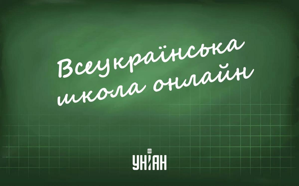 Всеукраинская школа онлайн 30 апреля - смотреть онлайн уроки для всех классов