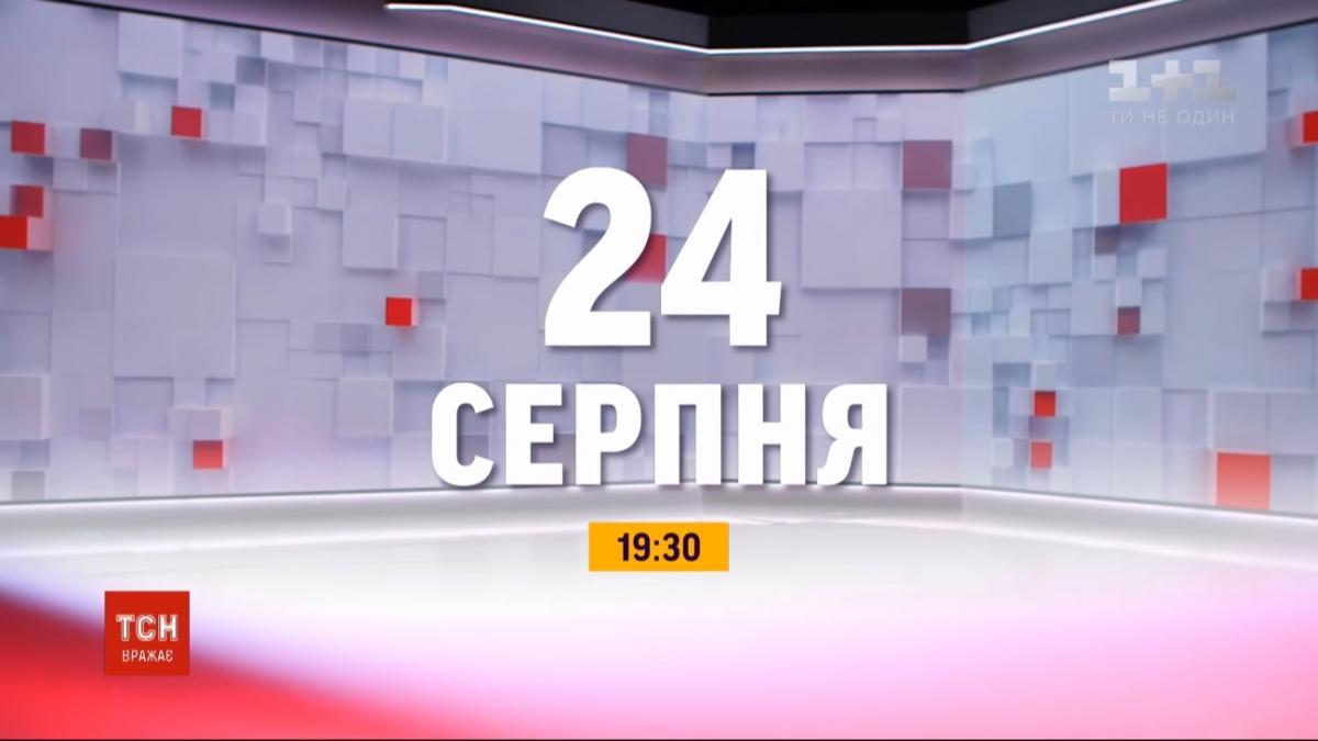 Специальные сюжеты и новая современная студия: что подготовила ТСН ко Дню Независимости Украины
