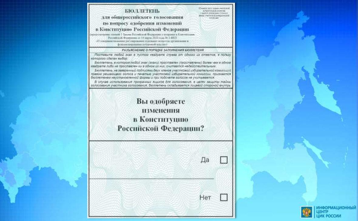 СМИ показали бюллетень для голосования по поправкам к Конституции