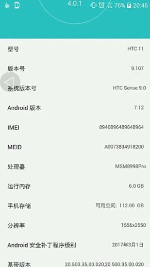 Стали известны некоторые характеристики HTC 11