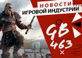 Gamesblender 463: скандинавские ассасины, злая Naughty Dog и воксельный космос Dual Universe