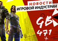 Новая статья: Gamesblender  471: Crash Bandicoot вернется в 90-е, а Cyberpunk 2077 станет аниме с музыкой Ямаоки