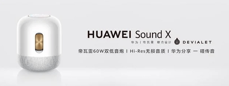 Huawei выпустила смарт-динамик Sound X Platinum Edition с качественным звуком