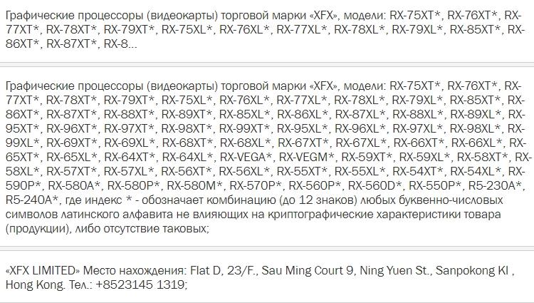 XFX зарегистрировала видеокарты Radeon RX 6000, RX 7000, RX 8000 и RX 9000