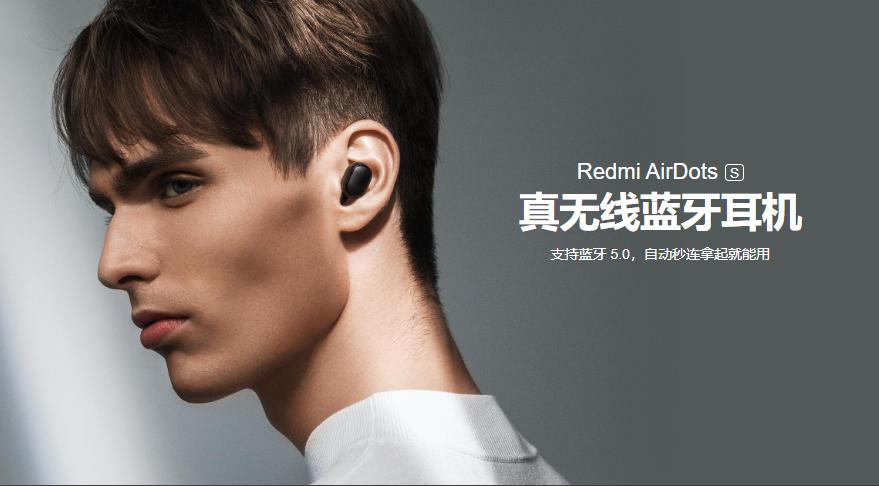 Xiaomi представила беспроводные наушники Redmi AirDots S