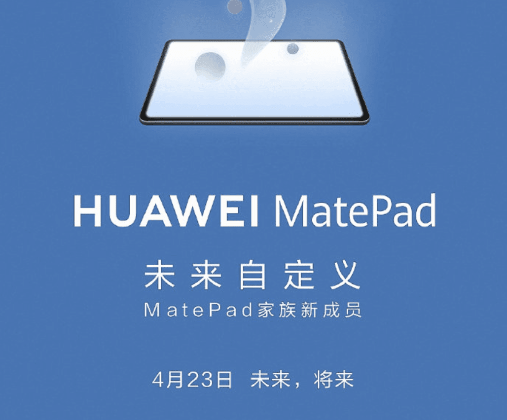 Huawei объявила дату выхода планшета Huawei MatePad 10.4 с 2К-экраном