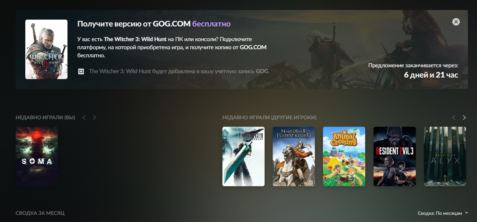 В GOG Galaxy 2.0 можно бесплатно получить The Witcher 3: Wild Hunt, если она куплена на другой платформе