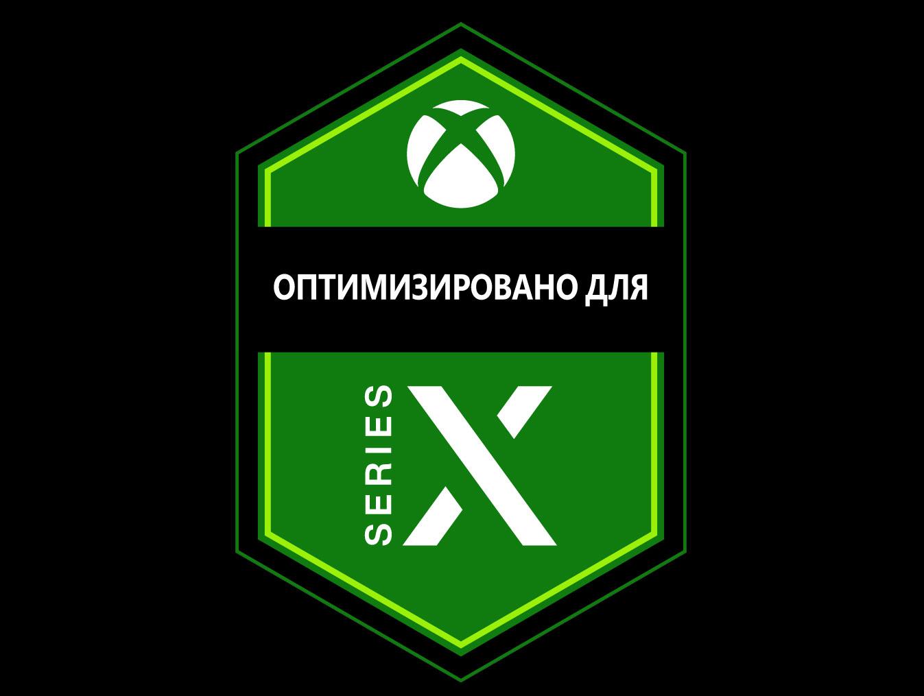 Microsoft выпустила видеонарезку игр, оптимизированных для Xbox Series X