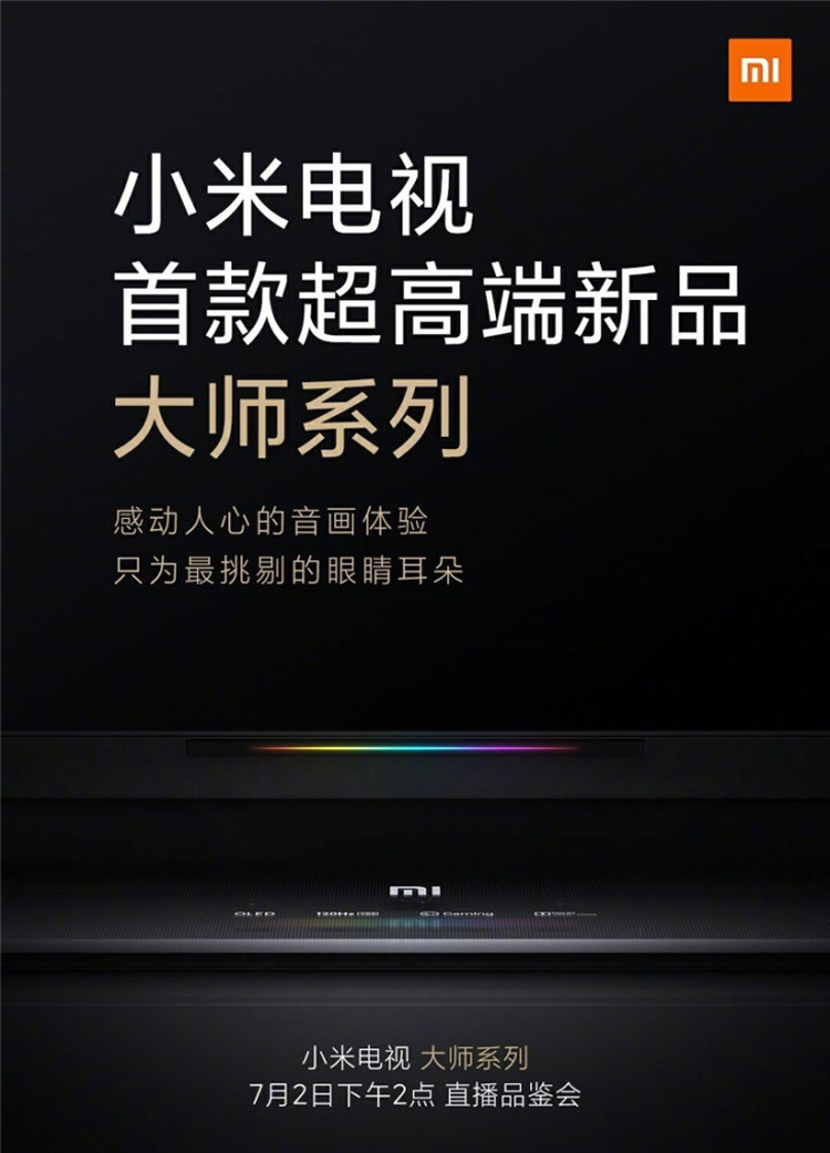Xiaomi готовит серию премиальных телевизоров TV Master Series на матрицах OLED