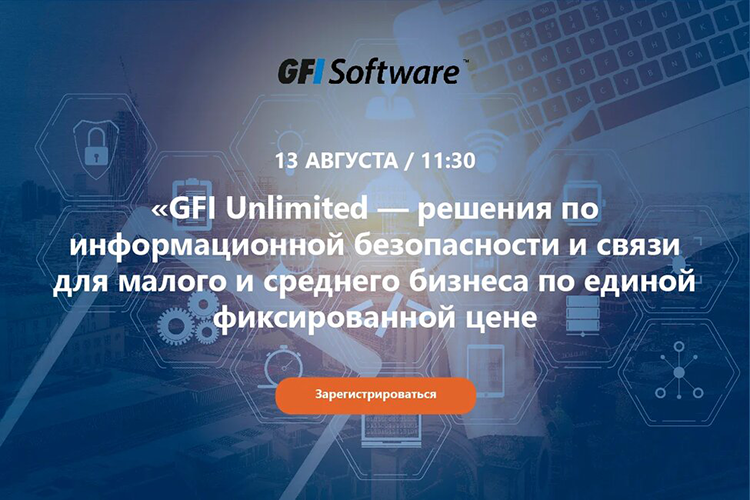GFI Unlimited  решения по информационной безопасности и связи для малого и среднего бизнеса