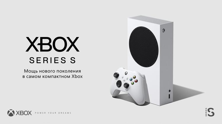 Microsoft объявила цены Xbox Series X и Series S для России