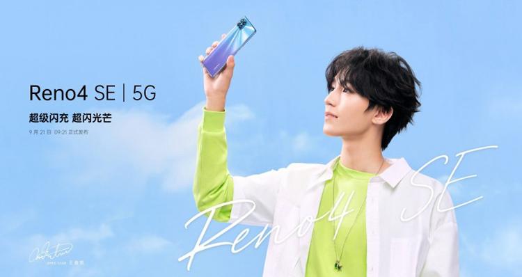 Доступный 5G-смартфон Oppo Reno4 SE с быстрой 65-Вт зарядкой будет представлен 21 сентября