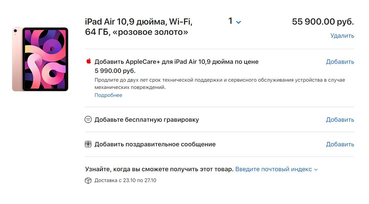 Apple iPad Air 4 стал доступен для предзаказа в России