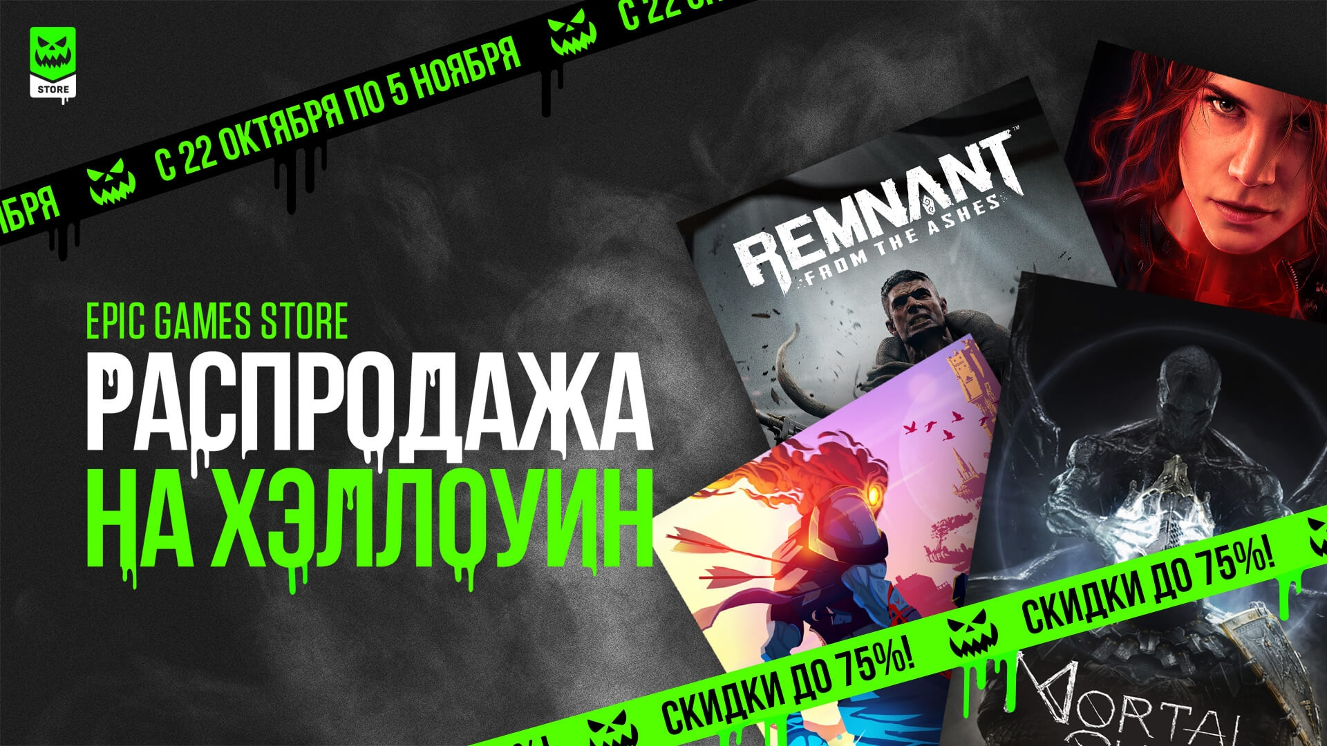 Хэллоуинская распродажа в EGS: Death Stranding, Borderlands 3 и Red Dead Redemption 2