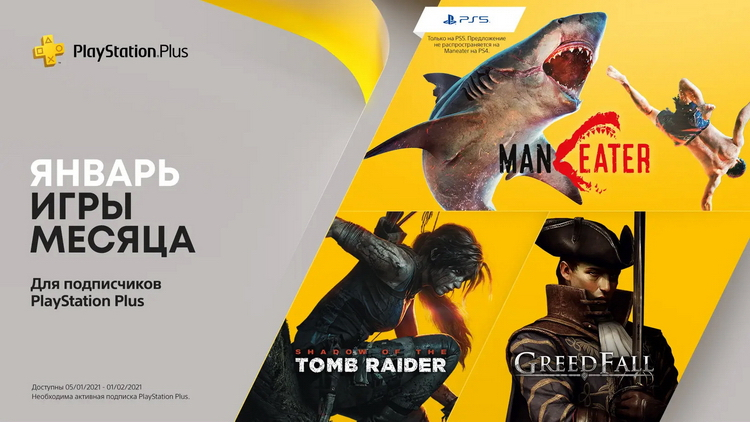 Игры PlayStation Plus в январе: GreedFall, Shadow of the Tomb Raider и Maneater