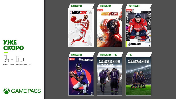 Новинки в Xbox Game Pass и EA Play: NBA 2K21, Star Wars: Squadrons, Football Manager 2021 и другие игры
