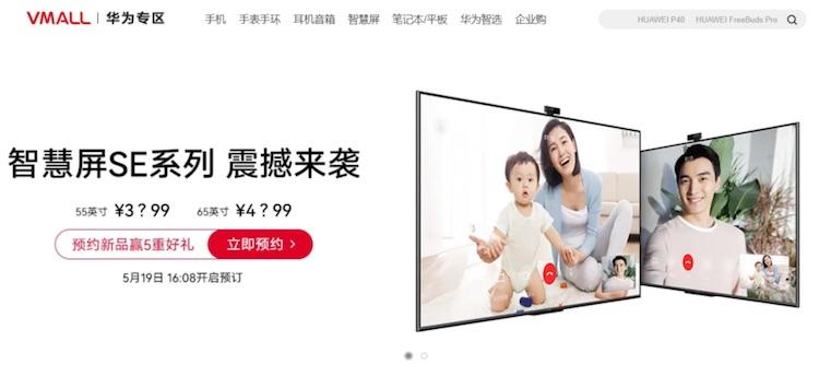 Huawei представит 19 мая смарт-телевизор Smart Screen SE со встроенной камерой
