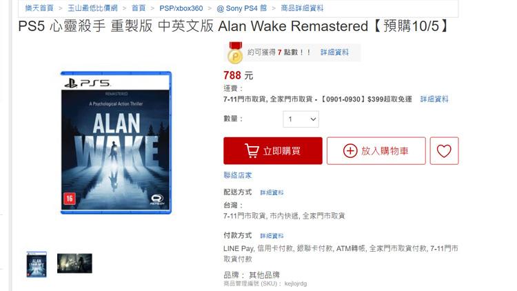 Страницы ремастера Alan Wake для PS4, PS5 и Xbox Series обнаружили в интернет-магазине Rakuten