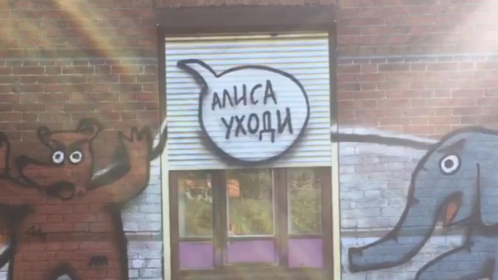 ГЦСИ уничтожит работу партизанского фестиваля стрит-арта «Карт-бланш». На это потребуется минимум полгода