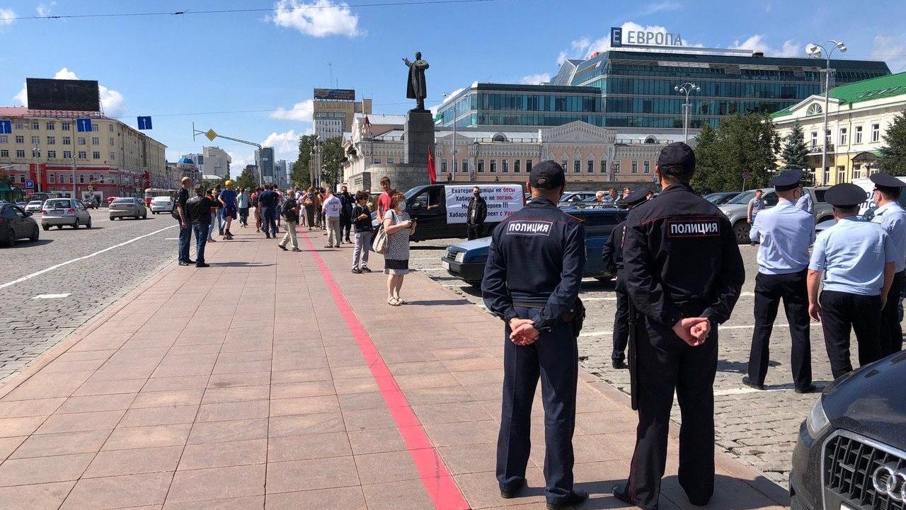 В Екатеринбурге задержали участников акции в поддержку протестующих в Хабаровске. Фото