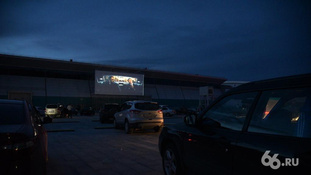 Как работает автокинотеатр на площадке «Екатеринбург-Экспо». Фоторепортаж