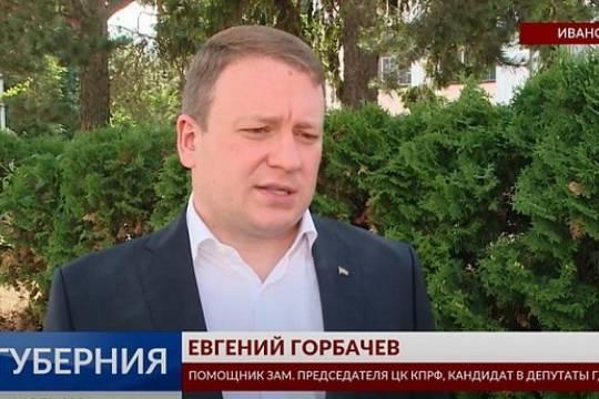 Зиц-председатель Евгений Горбачев: от КПРФ в Госдуму выдвигается сомнительный персонаж