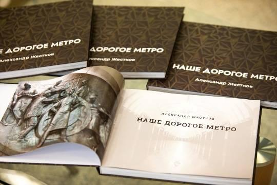 На ВДНХ прошла презентация книги Александра Жесткова «Наше дорогое метро»