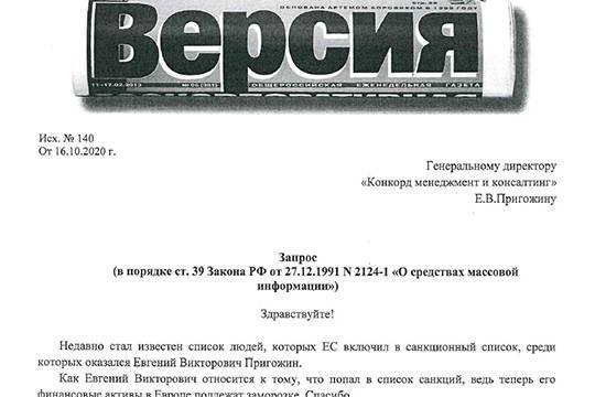 Пригожин рассказал о планах обмена жильем с Навальным