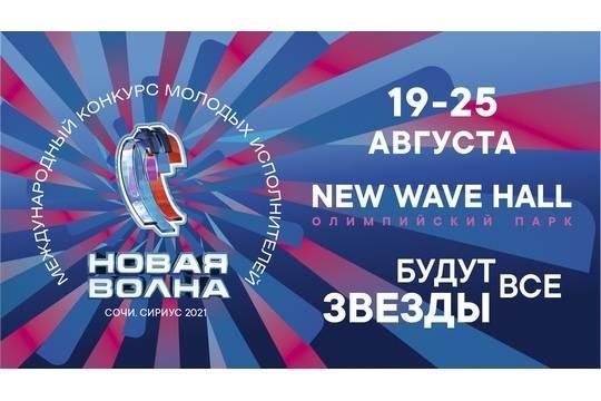 Самые популярные артисты представят на «Новой волне» премьеры песен Михаила Гуцериева