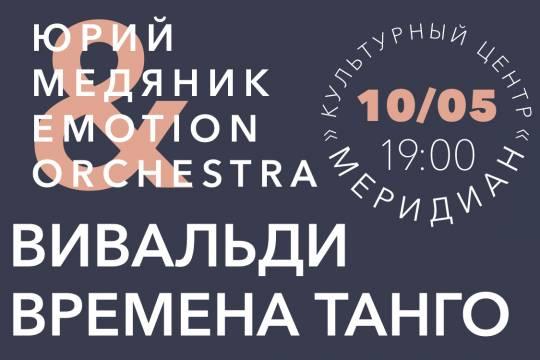 Музыкальная концертная программа «Вивальди. Времена Танго» состоится в мае