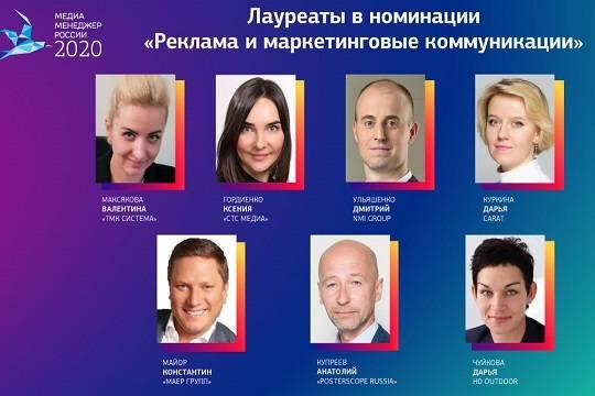 CEO и главам департаментов по коммуникациям и рекламе вручили премию «Медиа-Менеджер России»