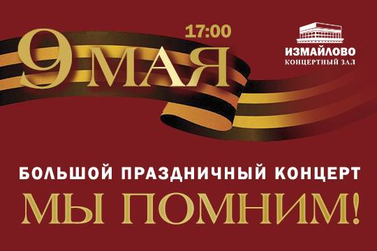 Праздничный концерт «Мы помним!» состоится в Концертном зале «Измайлово»