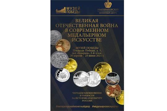 Выставка «Великая Отечественная война в современном медальерном искусстве» стартует в Музее Победы