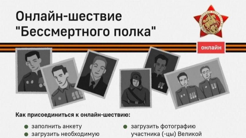 Виртуальное шествие «Бессмертного полка» продлится до «последнего солдата»