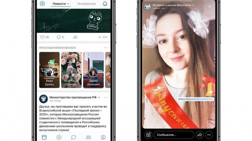 «Последний звонок-2020» пройдет онлайн в социальной сети ВКонтакте
