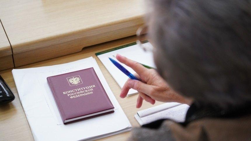 В Совфеде назвали три ключевых элемента для голосования по поправкам к Конституции