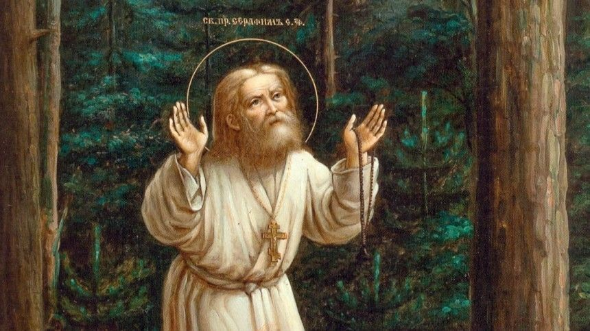 День Серафима Саровского: что можно и что нельзя делать 1 августа