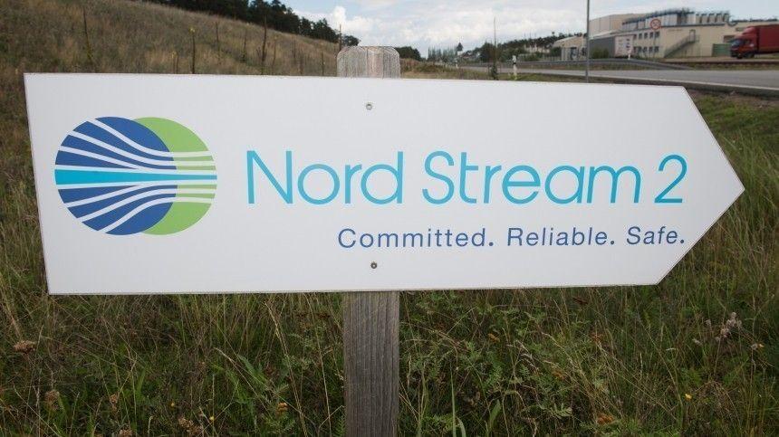 Санкции США против «Северного потока — 2» названы рейдерской конкуренцией