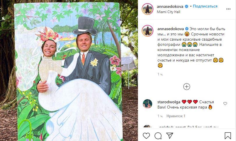 Седокова опубликовала «свадебную» фотографию с баскетболистом Янисом Тиммой