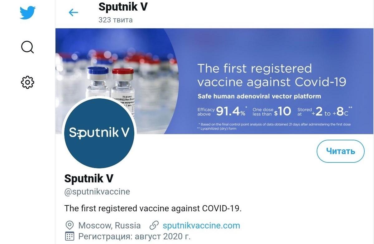 Twitter-аккаунт российской вакцины «Спутник V» пытались взломать из США