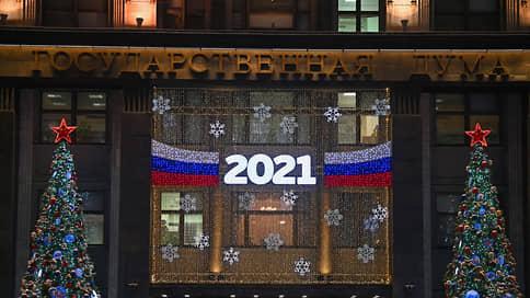 Все в семью // Российские политики встретят Новый год дома
