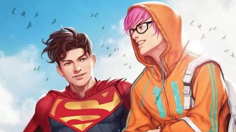 Новый Супермен оказался бисексуалом