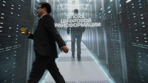 «Цифровую экономику» расширят вне бюджета // Финансирование нацпрограммы хотят увеличить