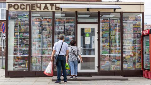 «Роспечать» вышла из киосков // Федеральная сеть продажи прессы покидает рынок