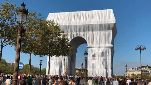 В Париже начали показывать упакованную Триумфальную арку