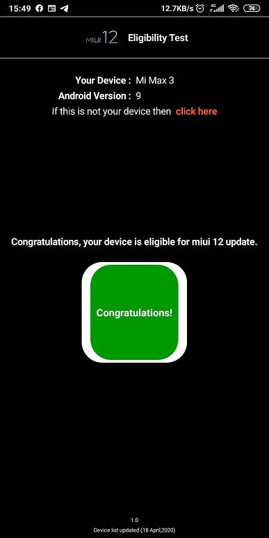 Смартфоны Redmi и Xiaomi уже можно проверить на совместимость с MIUI 12