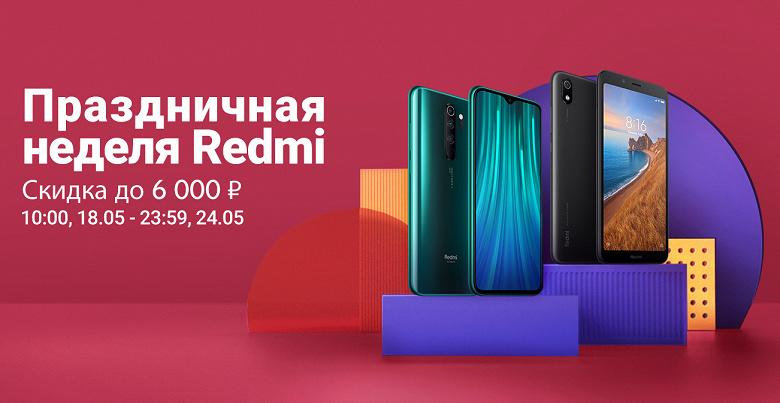 Xiaomi снова снизила цены на смартфоны Redmi и Xiaomi в России