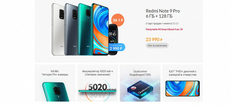 Redmi Note 9 Pro добрался до России в комплекте с Xiaomi Mi Smart Band 4