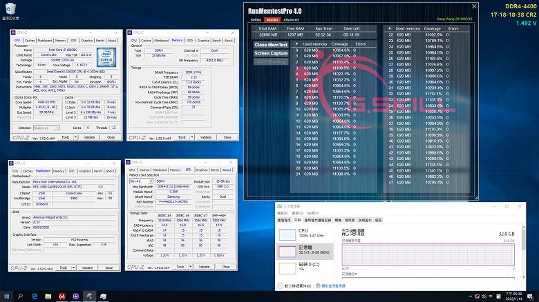 У G.Skill готовы наборы памяти DDR4-4400 CL17 с модулями большой емкости 16 ГБ